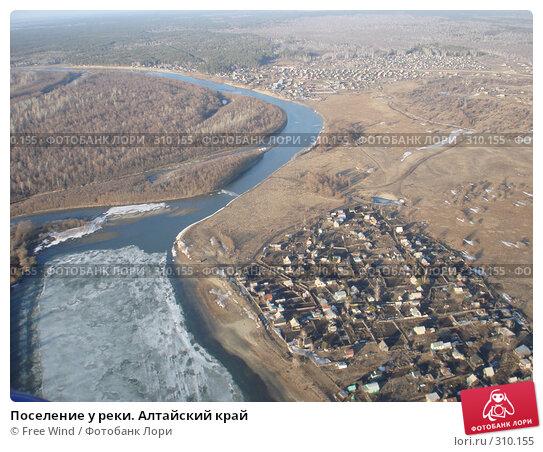Поселение у реки. Алтайский край, эксклюзивное фото № 310155, снято 1 июля 2007 г. (c) Free Wind / Фотобанк Лори
