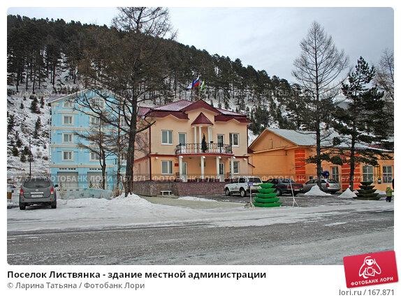 Поселок Листвянка - здание местной администрации, фото № 167871, снято 29 декабря 2007 г. (c) Ларина Татьяна / Фотобанк Лори