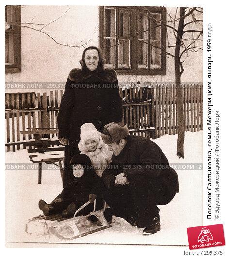 Поселок Салтыковка, семья Межерицких, январь 1959 года, фото № 299375, снято 26 июля 2017 г. (c) Эдуард Межерицкий / Фотобанк Лори