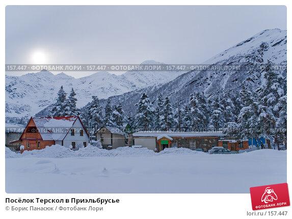 Купить «Посёлок Терскол в Приэльбрусье», фото № 157447, снято 14 декабря 2007 г. (c) Борис Панасюк / Фотобанк Лори