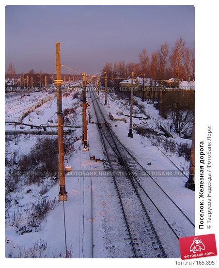 Поселок. Железная дорога, фото № 165895, снято 1 июля 2003 г. (c) Тавруева Надежда / Фотобанк Лори