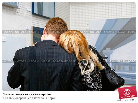 Посетители выставки картин, фото № 142751, снято 7 декабря 2007 г. (c) Сергей Лаврентьев / Фотобанк Лори
