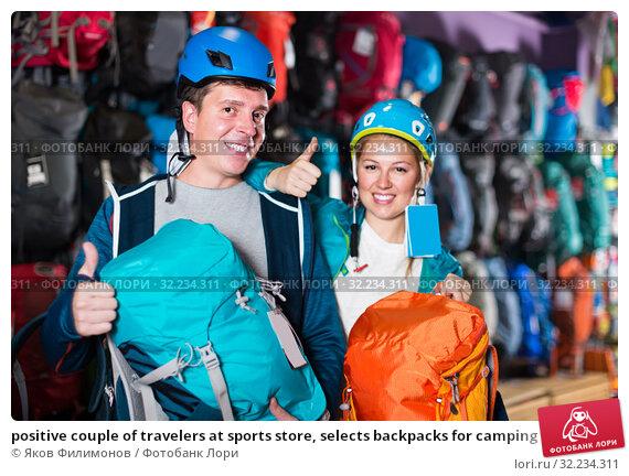 Купить «positive couple of travelers at sports store, selects backpacks for camping», фото № 32234311, снято 25 октября 2017 г. (c) Яков Филимонов / Фотобанк Лори