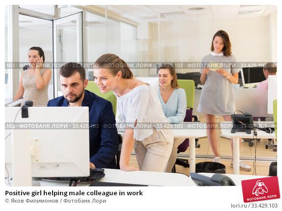 Купить «Positive girl helping male colleague in work», фото № 33429103, снято 1 августа 2018 г. (c) Яков Филимонов / Фотобанк Лори