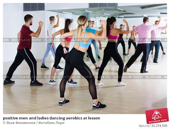 positive men and ladies dancing aerobics at lesson. Стоковое фото, фотограф Яков Филимонов / Фотобанк Лори