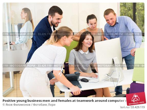 Купить «Positive young business men and females at teamwork around computer monitor», фото № 33429119, снято 1 августа 2018 г. (c) Яков Филимонов / Фотобанк Лори