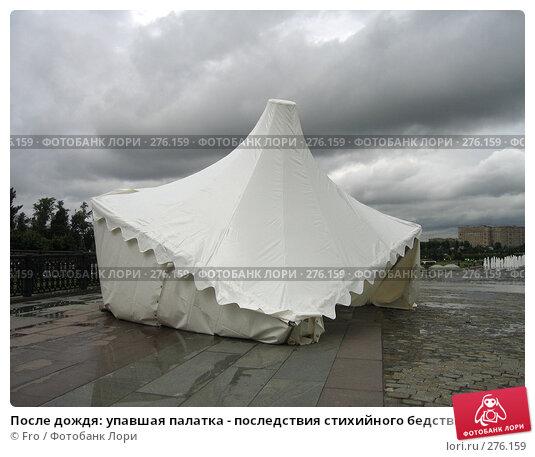 После дождя: упавшая палатка - последствия стихийного бедствия, Москва, фото № 276159, снято 26 июня 2005 г. (c) Fro / Фотобанк Лори