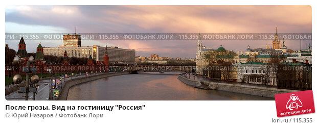 """После грозы. Вид на гостиницу """"Россия"""", фото № 115355, снято 2 мая 2003 г. (c) Юрий Назаров / Фотобанк Лори"""