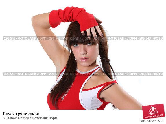 После тренировки, фото № 296543, снято 9 февраля 2008 г. (c) Efanov Aleksey / Фотобанк Лори