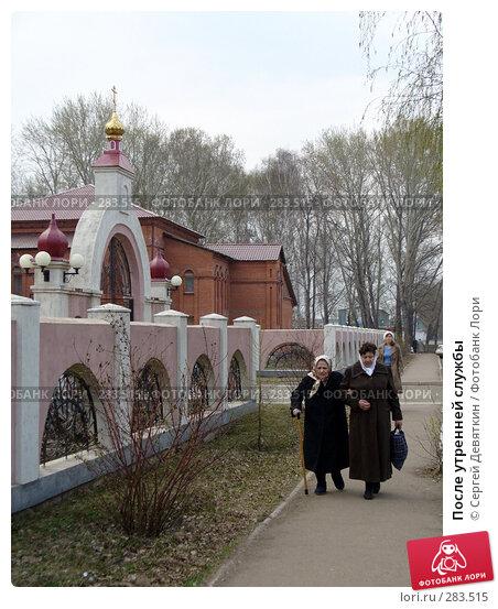 После утренней службы, фото № 283515, снято 13 апреля 2008 г. (c) Сергей Девяткин / Фотобанк Лори