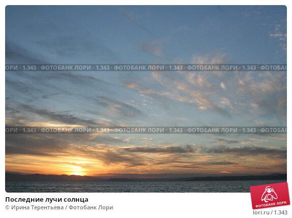 Последние лучи солнца, эксклюзивное фото № 1343, снято 15 сентября 2005 г. (c) Ирина Терентьева / Фотобанк Лори