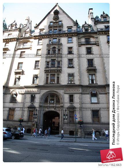 Последний дом Джона Леннона, фото № 162663, снято 29 мая 2007 г. (c) Игорь Сидоренко / Фотобанк Лори
