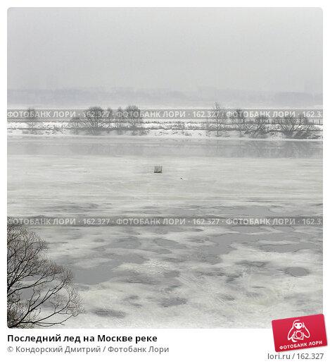 Последний лед на Москве реке, фото № 162327, снято 2 апреля 2006 г. (c) Кондорский Дмитрий / Фотобанк Лори
