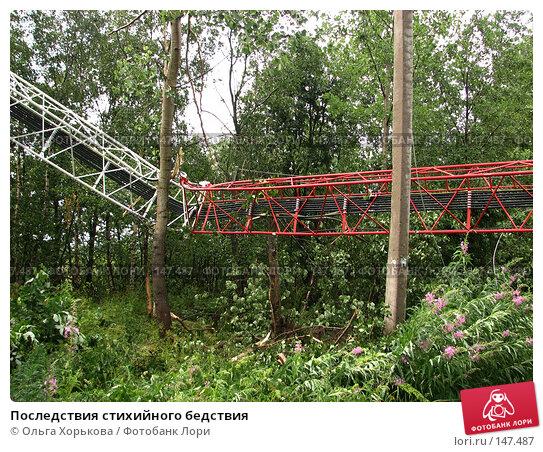 Последствия стихийного бедствия, фото № 147487, снято 10 июля 2006 г. (c) Ольга Хорькова / Фотобанк Лори