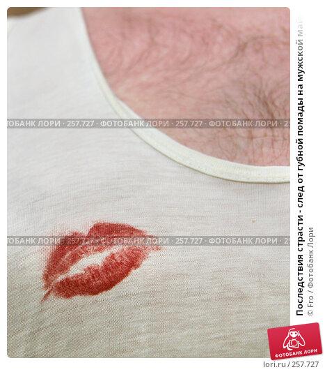 Последствия страсти - след от губной помады на мужской майке, фото № 257727, снято 19 апреля 2008 г. (c) Fro / Фотобанк Лори