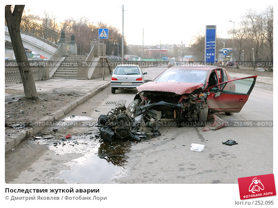 Последствия жуткой аварии, фото № 252095, снято 1 марта 2008 г. (c) Дмитрий Яковлев / Фотобанк Лори