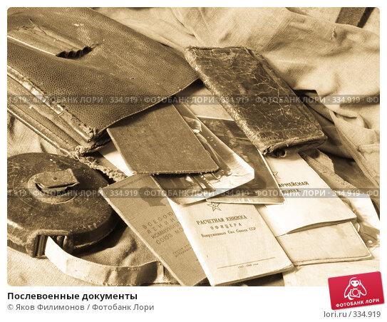 Послевоенные документы, фото № 334919, снято 8 июня 2008 г. (c) Яков Филимонов / Фотобанк Лори