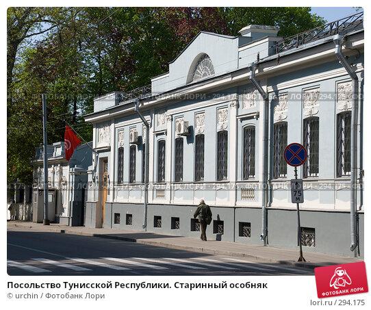Посольство Тунисской Республики. Старинный особняк, фото № 294175, снято 3 мая 2008 г. (c) urchin / Фотобанк Лори
