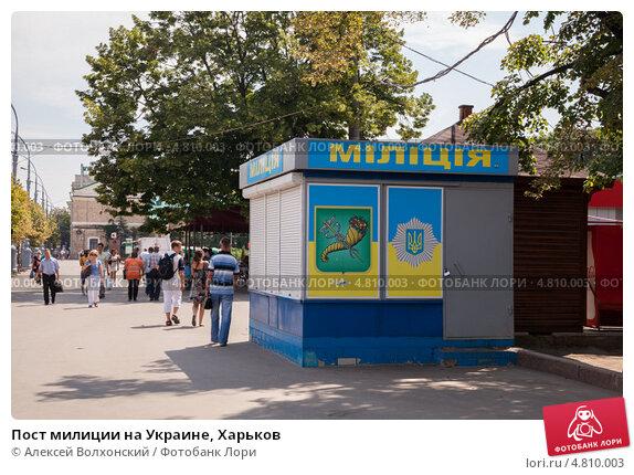 Пост милиции на Украине, Харьков (2012 год). Редакционное фото, фотограф Алексей Волхонский / Фотобанк Лори