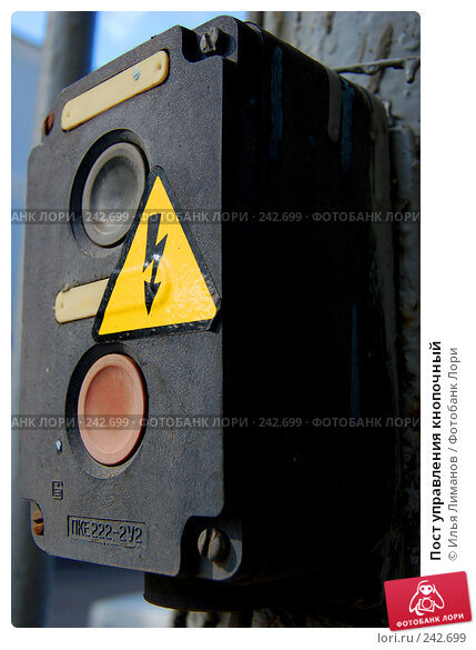 Пост управления кнопочный, фото № 242699, снято 18 октября 2005 г. (c) Илья Лиманов / Фотобанк Лори