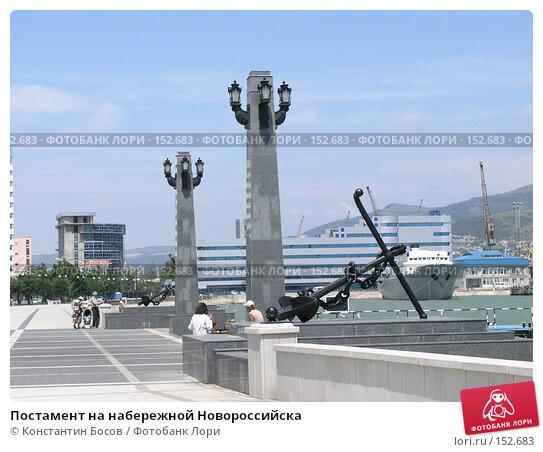 Постамент на набережной Новороссийска, фото № 152683, снято 2 июля 2006 г. (c) Константин Босов / Фотобанк Лори