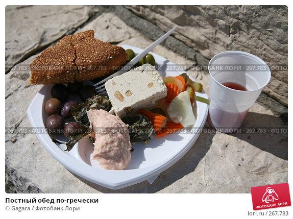 Купить «Постный обед по-гречески», фото № 267783, снято 10 марта 2008 г. (c) Gagara / Фотобанк Лори