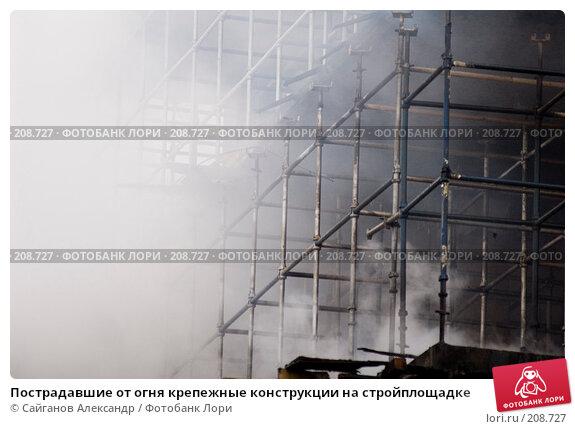 Пострадавшие от огня крепежные конструкции на стройплощадке, эксклюзивное фото № 208727, снято 24 февраля 2008 г. (c) Сайганов Александр / Фотобанк Лори
