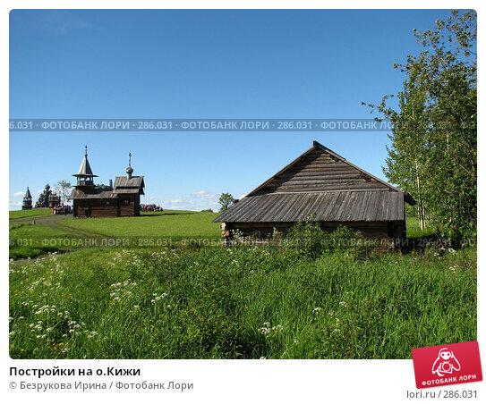 Постройки на о.Кижи, фото № 286031, снято 14 июня 2007 г. (c) Безрукова Ирина / Фотобанк Лори