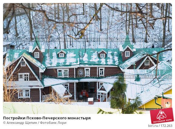 Постройки Псково-Печерского монастыря, эксклюзивное фото № 172263, снято 4 января 2008 г. (c) Александр Щепин / Фотобанк Лори