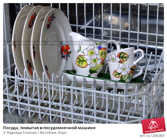 Посуда, помытая в посудомоечной машине, фото № 258063, снято 19 апреля 2008 г. (c) Надежда Глазова / Фотобанк Лори