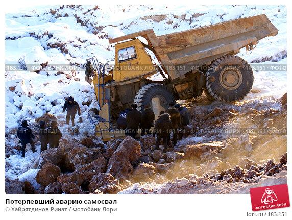 Потерпевший аварию самосвал, фото № 183151, снято 15 января 2008 г. (c) Хайрятдинов Ринат / Фотобанк Лори