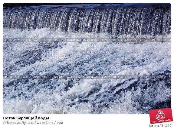 Поток бурлящей воды, фото № 31219, снято 4 апреля 2007 г. (c) Валерия Потапова / Фотобанк Лори