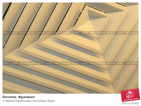 Потолок. Фрагмент, эксклюзивное фото № 6927, снято 21 января 2006 г. (c) Ирина Терентьева / Фотобанк Лори