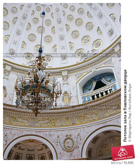 Потолок зала в Павловском дворце, фото № 10895, снято 23 октября 2016 г. (c) Маргарита Лир / Фотобанк Лори