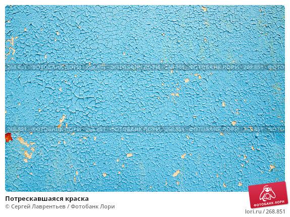 Потрескавшаяся краска, фото № 268851, снято 1 мая 2008 г. (c) Сергей Лаврентьев / Фотобанк Лори