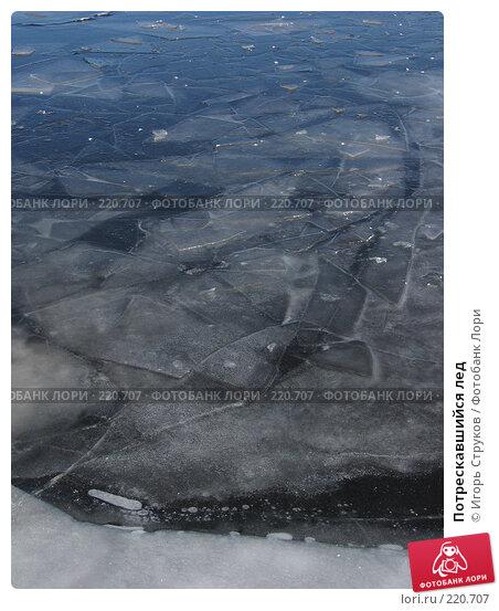 Потрескавшийся лед, фото № 220707, снято 18 февраля 2008 г. (c) Игорь Струков / Фотобанк Лори