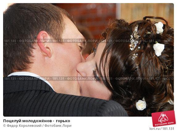 Поцелуй молодожёнов -  горько, фото № 181131, снято 22 декабря 2007 г. (c) Федор Королевский / Фотобанк Лори