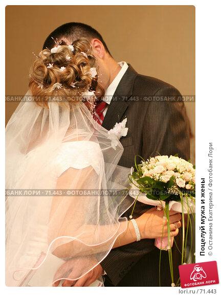 Купить «Поцелуй мужа и жены», фото № 71443, снято 21 июля 2007 г. (c) Останина Екатерина / Фотобанк Лори