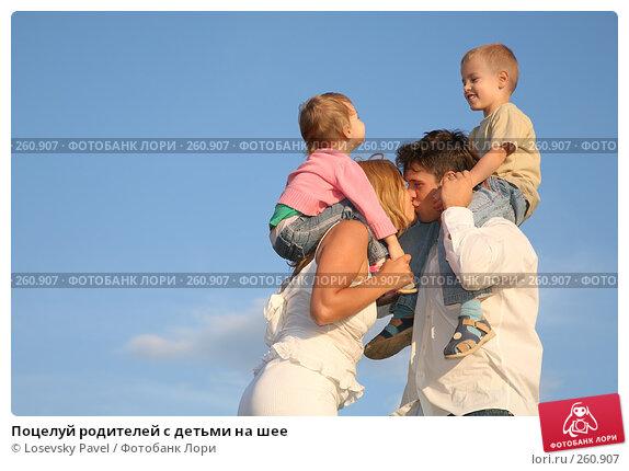 Поцелуй родителей с детьми на шее, фото № 260907, снято 22 марта 2017 г. (c) Losevsky Pavel / Фотобанк Лори