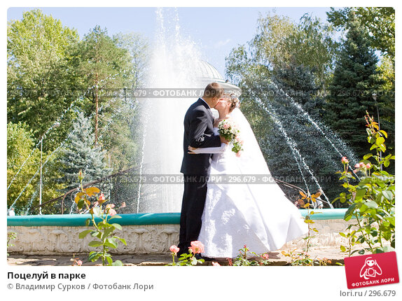 Поцелуй в парке, фото № 296679, снято 15 июля 2007 г. (c) Владимир Сурков / Фотобанк Лори