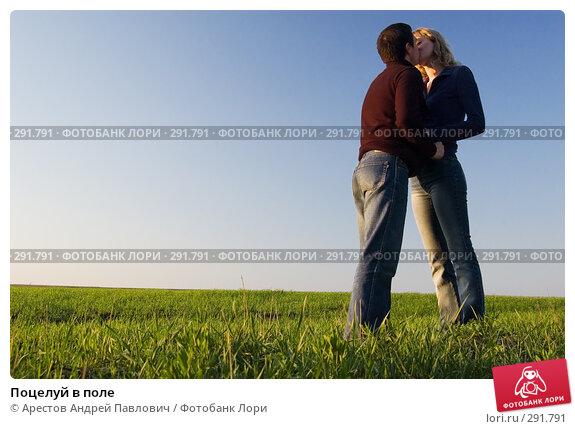 Поцелуй в поле, фото № 291791, снято 12 апреля 2008 г. (c) Арестов Андрей Павлович / Фотобанк Лори