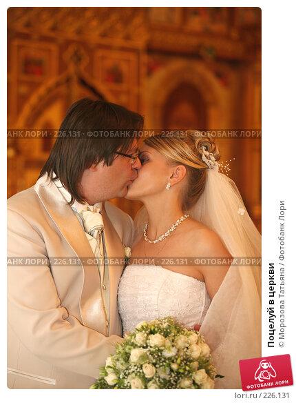 Поцелуй в церкви, фото № 226131, снято 1 июня 2007 г. (c) Морозова Татьяна / Фотобанк Лори