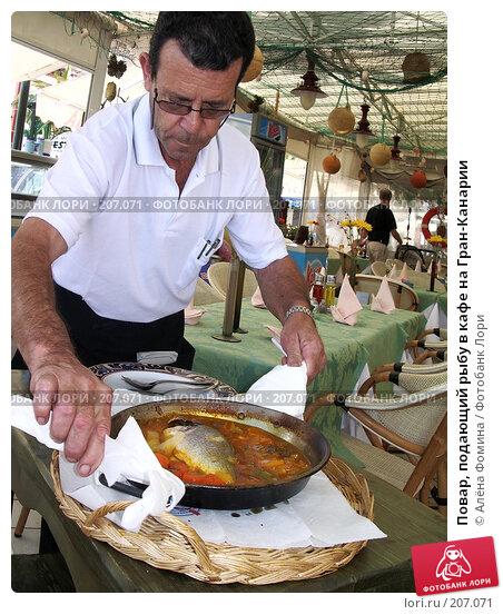 Купить «Повар, подающий рыбу в кафе на Гран-Канарии», фото № 207071, снято 27 марта 2007 г. (c) Алёна Фомина / Фотобанк Лори