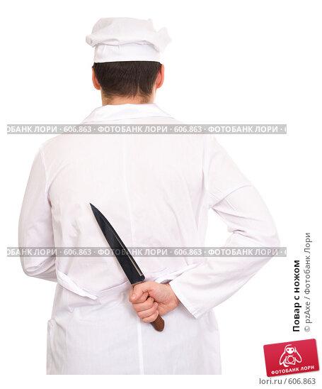 Купить «Повар с ножом», фото № 606863, снято 14 ноября 2008 г. (c) pzAxe / Фотобанк Лори