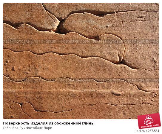 Поверхность изделия из обожженной глины, фото № 267551, снято 26 апреля 2008 г. (c) Заноза-Ру / Фотобанк Лори