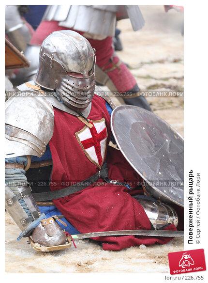 Поверженный рыцарь, фото № 226755, снято 9 марта 2008 г. (c) Сергей / Фотобанк Лори