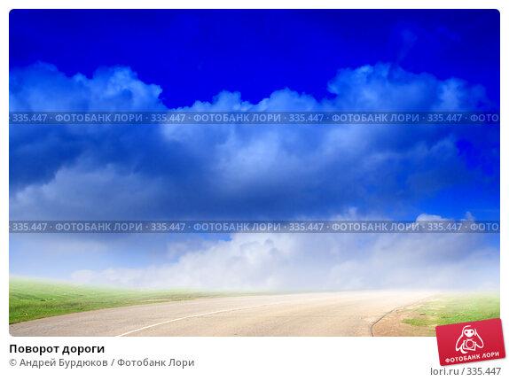 Купить «Поворот дороги», фото № 335447, снято 16 апреля 2006 г. (c) Андрей Бурдюков / Фотобанк Лори