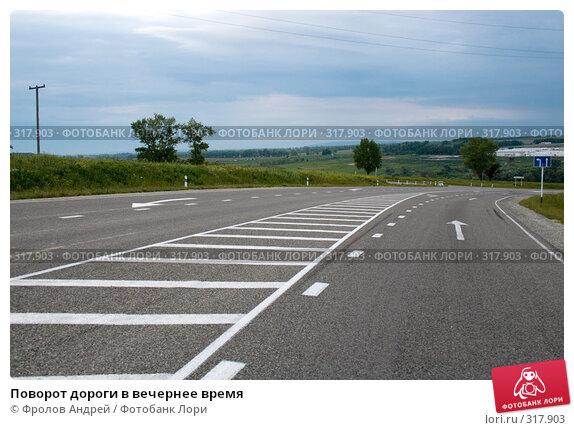 Поворот дороги в вечернее время, фото № 317903, снято 1 июня 2008 г. (c) Фролов Андрей / Фотобанк Лори