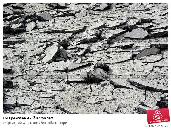 Купить «Поврежденный асфальт», фото № 252779, снято 16 апреля 2007 г. (c) Дмитрий Ощепков / Фотобанк Лори