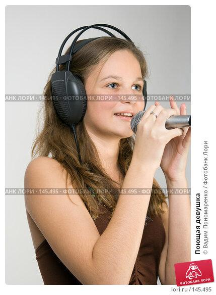 Поющая девушка, фото № 145495, снято 5 ноября 2007 г. (c) Вадим Пономаренко / Фотобанк Лори